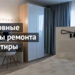 Последовательность работ при ремонте квартиры от АСК Триан